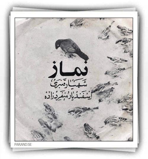 نماز شهیار قنبری اسفندیار منفردزاده