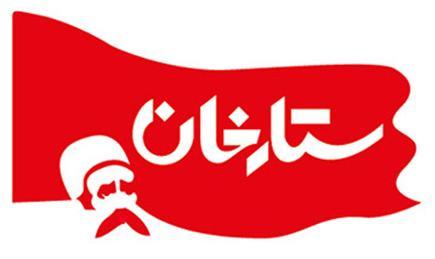 مرتضی ممیز ستار خان