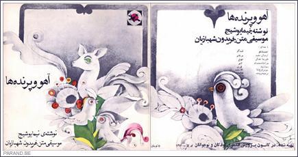 احمد شاملو آهو و پرنده ها