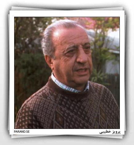 پرویز خطیبی
