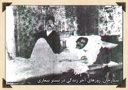 ستار خان در روزهای آخر زندگی در بستر بیماری